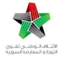 المنسحبون من الائتلاف الوطني:بيان حول جلسة الائتلاف في 18-1-2014