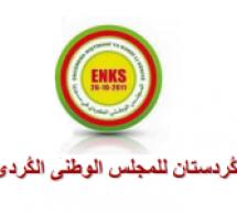 ممثلية إقليم كوردستان للمجلس الوطني الكوردي: بيان بمناسبة الذكرى الثانية عشرة لانتفاضة آذار الكوردية