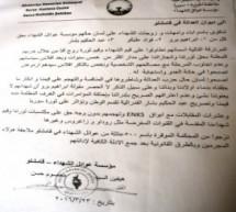 مؤسسة عوائل الشهداء التابعة للـ PYD تطالب بملاحقة قيادات المجلس الوطني الكوردي بتهمة الخيانة والوقوف بصف العدو
