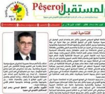 العدد 78 من جريدة المستقبل التي تصدر عن مكتب الإعلام في تيار المستقبل الكوردي