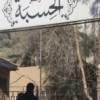 مقتل مسؤول حسبة داعش في الميادين بريف دير الزور