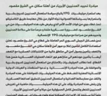 فصائل المعارضة السورية المحاصرة لحي الشيخ مقصود يحمل الـ YPG كامل المسؤولية عن حياة و امن المدنيين الأبرياء