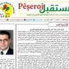 العدد 79 من جريدة المستقبل التي تصدر عن مكتب الإعلام في تيار المستقبل الكوردي