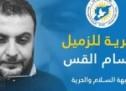 بيان ادانة اختطاف عضو اعلام جبهة السلام والحرية حسام القس