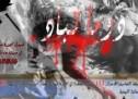 رابطة المحامين السوريين لأحرار دوما تباد